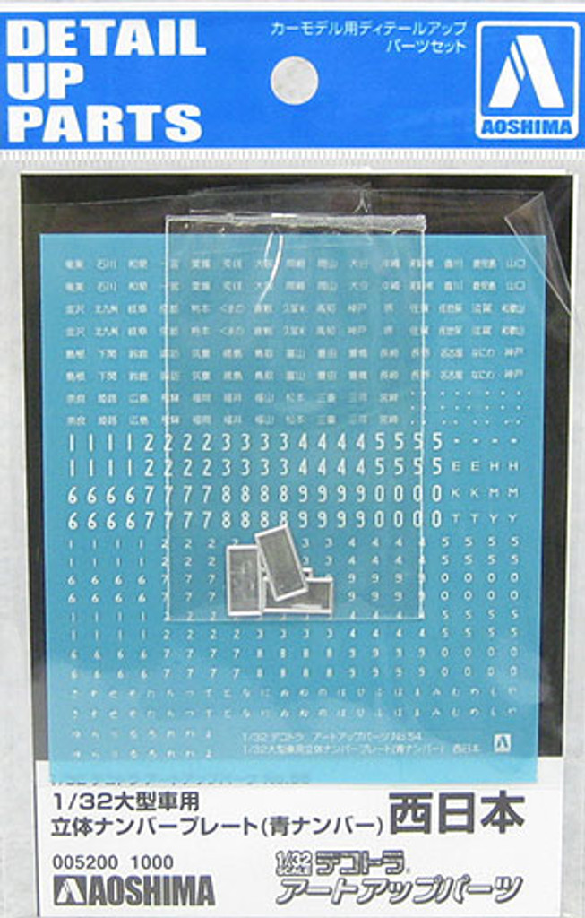 Aoshima 05200 Number Plate West Japan for Decoration Truck 1/32 Scale