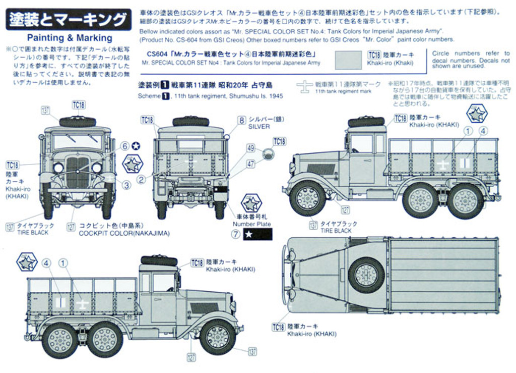 Fine Molds FM30 Japanese Type 94 Truck Hard Top 1/35 Scale Kit