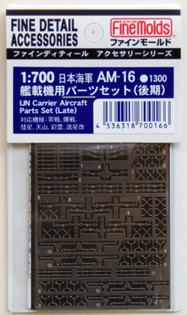 Fine Molds AM-16IJN Carrier Aircraft Parts Set (Late) 1/700 Scale Photo-Etched Parts