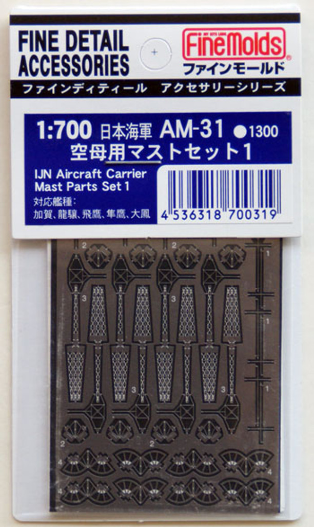 Fine Molds AM-31 IJN Aircraft Carrier Mast Parts Set 1 1/700 Scale Photo-Etched Parts