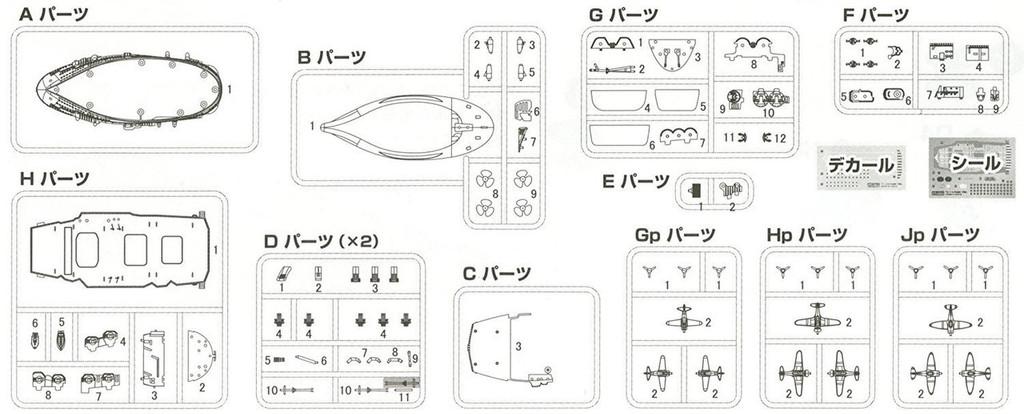 "Fujimi TK12 Chibi-maru Kantai Fleet IJN Aircraft Carrier ""Shokaku"" non-scale kit"