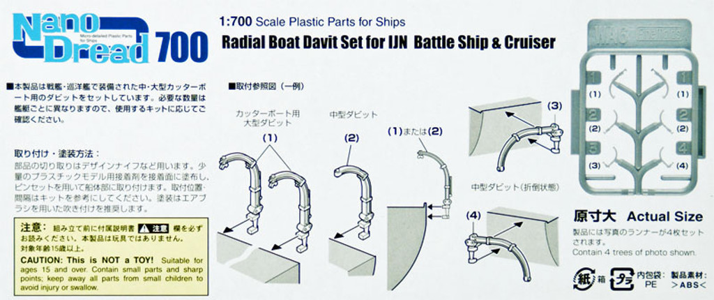 Fine Molds WA6 Radial Boat Davit Set for IJN Battle Ship & Cruiser 1/700 Scale Micro-detailed Parts