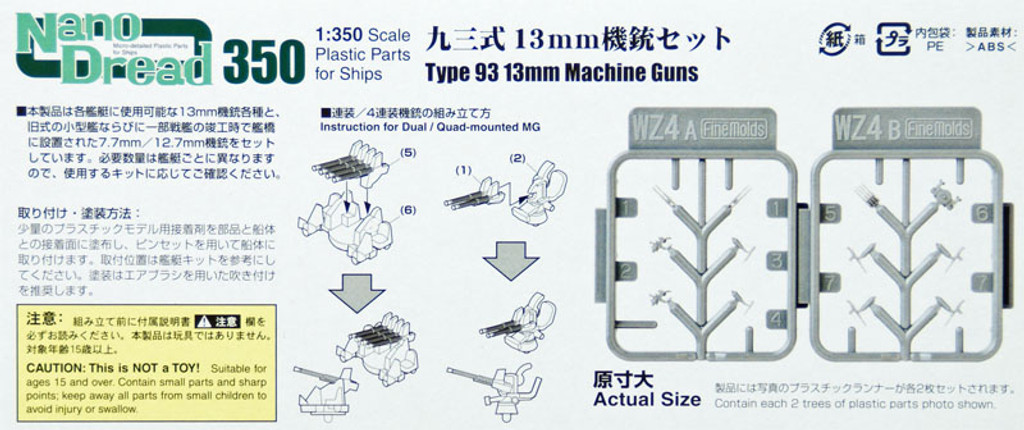 Fine Molds WZ4 Type 93 13mm Machine Guns 1/350 Scale Micro-detailed Parts