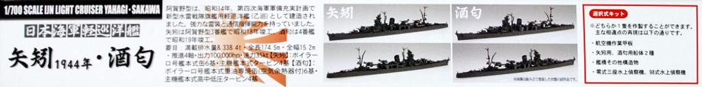 Fujimi TOKU-92 IJN Light Cruiser Yahagi 1944 / Sakawa 1/700 scale convertible kit