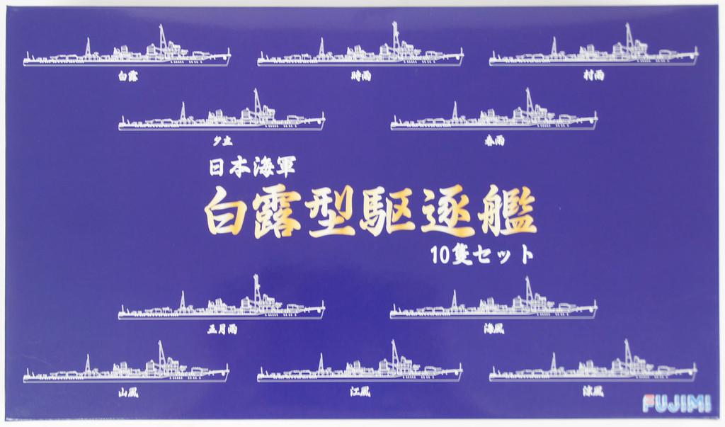 Fujimi TOKU SP47 IJN Shiratsuyu-class Destroyer Set (10 Ships) 1/700 Scale Kit