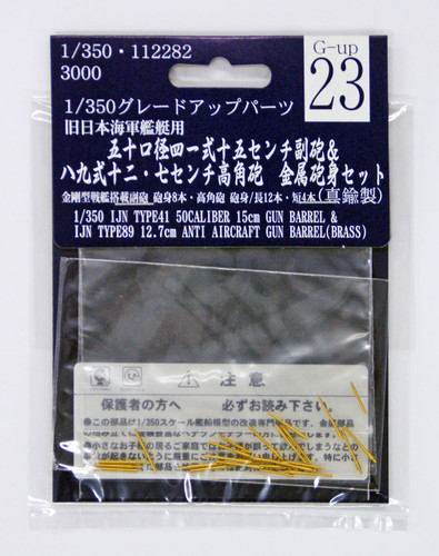 Fujimi 1/350 Gup23 Grade-Up Parts 1/350 Gun Barrel Set for IJN Battle Ships