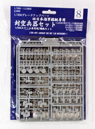 Fujimi 1/350 Gup8 Grade-Up Parts 1/350 Anti Aircraft Gun Set (IJN Battleship)