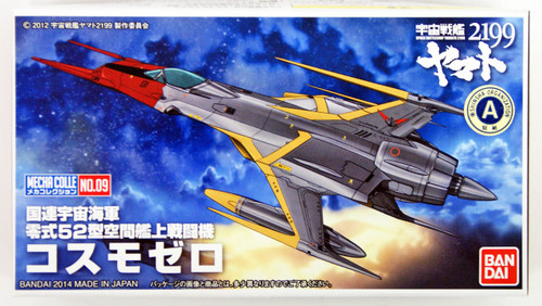 Bandai 894847 Space Battleship Yamato 2199 Cosmo Zero Non Scale Kit