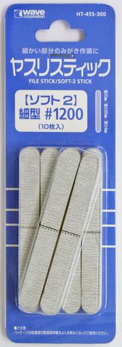 Wave Materials HT455 File Stick / Soft 2 Stick #1200 (10 pcs)