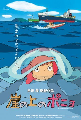 Ensky Jigsaw Puzzle 150-G41 Ponyo on the Cliff Studio Ghibli (150 S-Pieces)