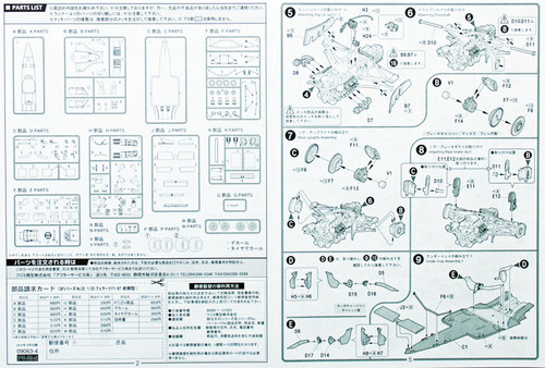 Fujimi GP20 090634 F1-87 Ferrari Early Type 1/20 Scale Kit 090634