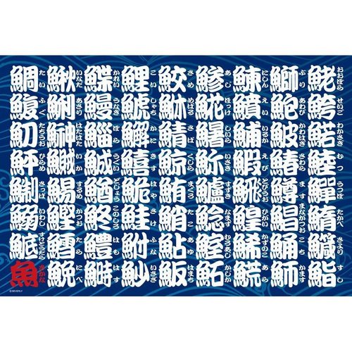 Beverly Jigsaw Puzzle 83-052 Kanji (Chinese characters) Jigsaw Fish (300 Pieces)