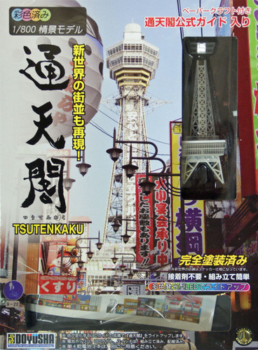 Doyusha 004715 Tsutenkaku Tower Osaka w/ LED light 1/800 Scale Plastic Model Kit