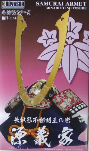 Doyusha K7 Minamoto No Yoshie Samurai Armet Helmet