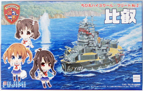 Fujimi Chibi-maru High School Fleet 02 Large Training Ship Hiei Non-Scale Kit