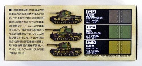 GSI Creos Mr.Hobby CS663 Mr. Imperial Japanese Army Tank Late Version Color Set