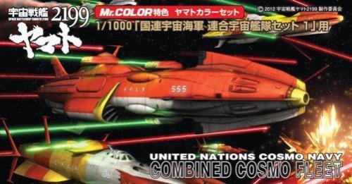 GSI Creos Mr.Hobby CS882 Mr. Battle Ship YAMATO 2199 Combined Cosmo Fleet Color