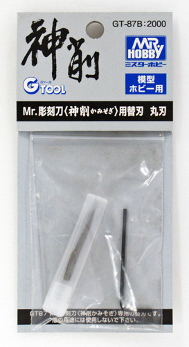 GSI Creos Mr.Hobby GT-87B Mr. Round Blade Replacement for Mr. Chisel (GT87)