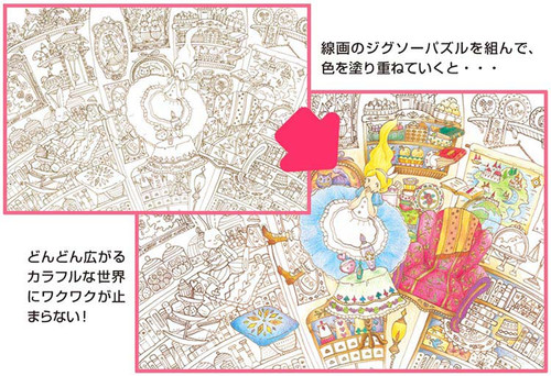 Beverly Jigsaw Puzzle L74-143 Coloriage Coloring Alice in Wonderland (150 L-Pieces)