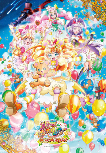 Ensky Jigsaw Puzzle 500T-L06 Maho Girls Precure Cure Mofurun (500 L-Pieces)