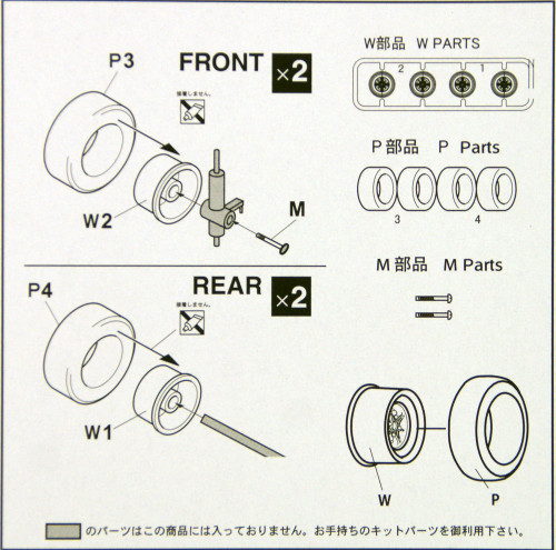 Fujimi TW51 Techno Phantom Wheel & Tire Set 1/24 Scale Kit