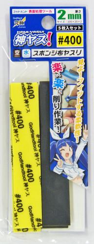God Hand GH-KS2-P400 God Sponge File 2mm #400 (5 Pieces Set)