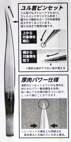 God Hand GH-PS-SH Power Curved Tweezers Wide Tip Type