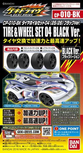 Bandai GEKI DRIVE CP-010-BK Tire & Wheel Set 04 Black Ver. 4549660144755