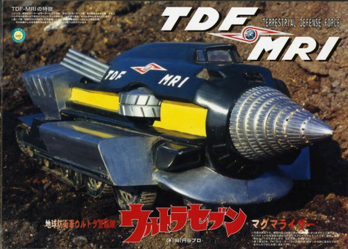 Fujimi 091174 Ultraman Ultra Seven Magmarizer Terrestrial Defense Force MRI Plastic Model Kit
