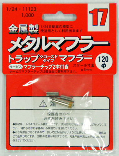 Fujimi Metal Muffler 17 Trap Closed Type Muffler 1/24 Scale