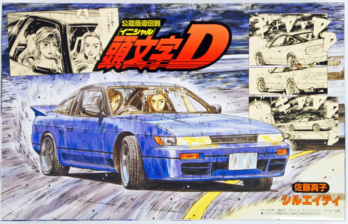 Fujimi ISD-03 Initial D Sil-Eighty Silvia S13 1/24 Scale Kit