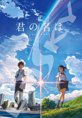 Ensky Jigsaw Puzzle 1000T-28 Japanese Movie Kimi no na wa Your Name (1000 Pieces)