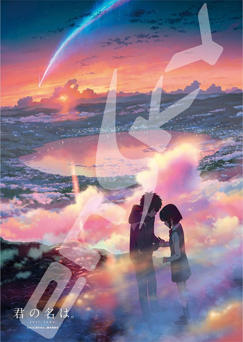 Ensky Jigsaw Puzzle 208-002 Japanese Movie Kimi no na wa Your Name (208 Pieces)