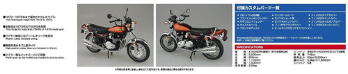 Aoshima Naked Bike 32 52983 Kawasaki 750RS(Z2) w/ Cutom Parts 1/12 scale kit
