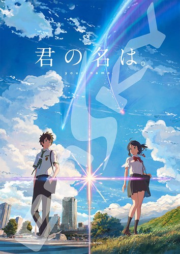 Ensky Jigsaw Puzzle 208-001 Japanese Movie Kimi no na wa Your Name (208 Pieces)