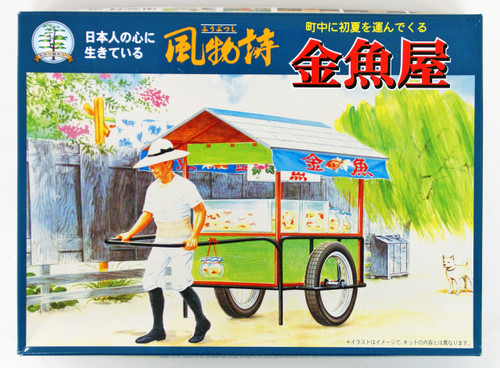 Arii 812143 Japanese Goldfish Stall 1/25 Scale Kit (Microace)