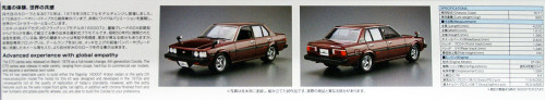 Aoshima 53454 The Model Car 44 Toyota E70 Corolla Sedan GT/DX 1979 1/24 Scale Kit