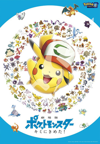 Ensky Jigsaw Puzzle 500T-L10 Pokemon the Movie 20 I Choose You! (500 L-Pieces)