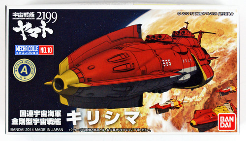 Bandai 913975 Space Battleship Yamato 2199 Kirishima Non Scale Kit