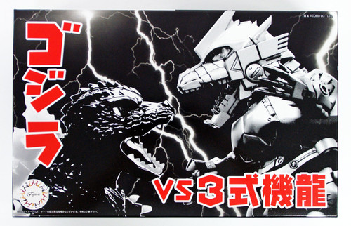 Fujimi 170466 Chibi-maru Godzilla SP3 Godzilla VS Mechagodzilla Battle Set non-scale kit
