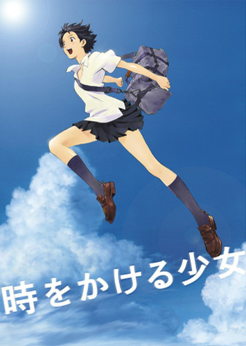 Tenyo Japan Jigsaw Puzzle T300-417 The Girl Who Leapt Through Time (300 Pieces)