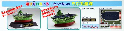"Fujimi TK35 Chibi-maru Kantai Fleet Aircraft Carrier ""Shinano"" non-scale kit"