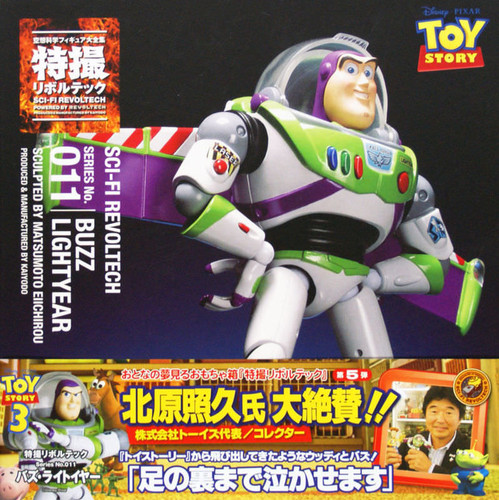 Kaiyodo Sci-Fi Revoltech 011 Buzz Lightyear Figure