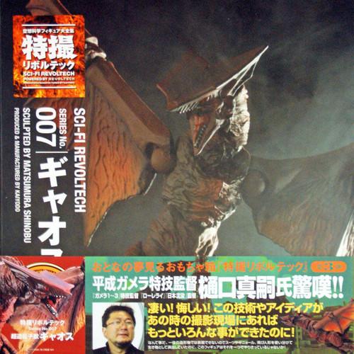Kaiyodo Sci-Fi Revoltech 007 Gyaos Figure