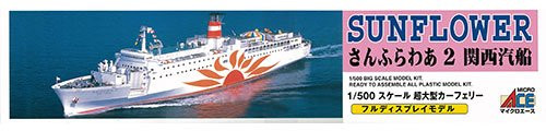 Arii 619025 Sun Flower Ferry 2 Kansai Steamship 1/500 Scale Kit (Microace)