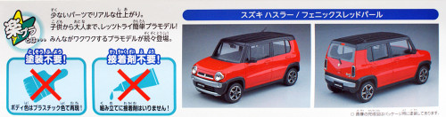 Aoshima 54147 Suzuki Hustler (Phoenix Red Pearl) 1/32 scale pre-painted model kit