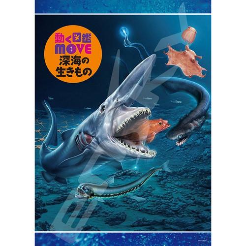 Ensky Jigsaw Puzzle 300-L542 Creatures of the Deep Sea (300 L-Pieces)
