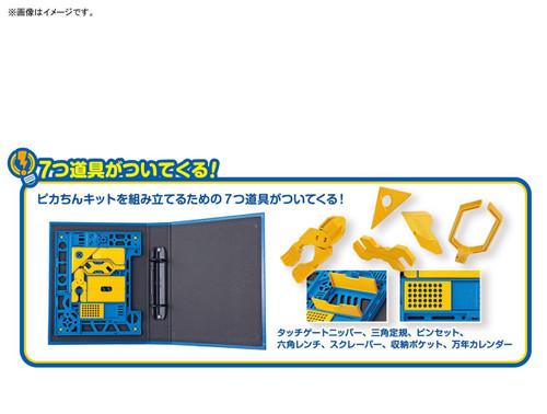 Bandai 244936 Pikachin Daihyakka Plastic Model Kit