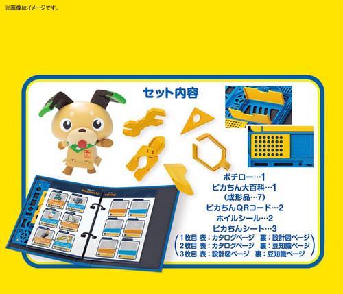 Bandai 244929 Pochiro & Pikachin Daihyakka DX Set