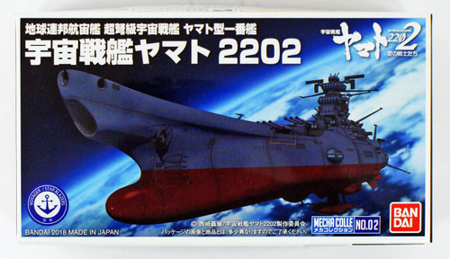 Bandai 210627 Space Battleship Yamato 2202 Non Scale Kit